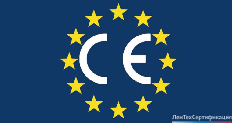 Европейский сертификат соответствия СЕ (CE-маркировка)