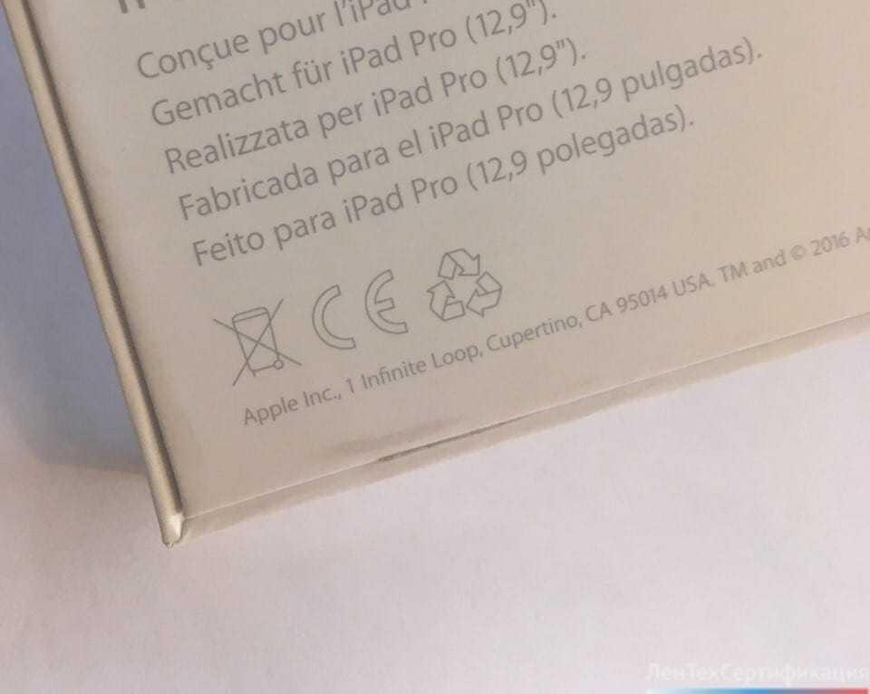 CE-маркировка на iPad