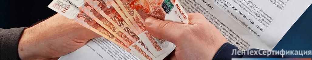 штрафы за нарушения в сертификации легкой промышленности