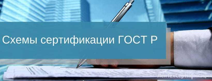 Схемы сертификации в ГОСТ Р