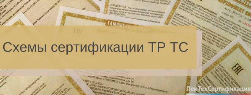 Схемы сертификации продукции ТР ТС