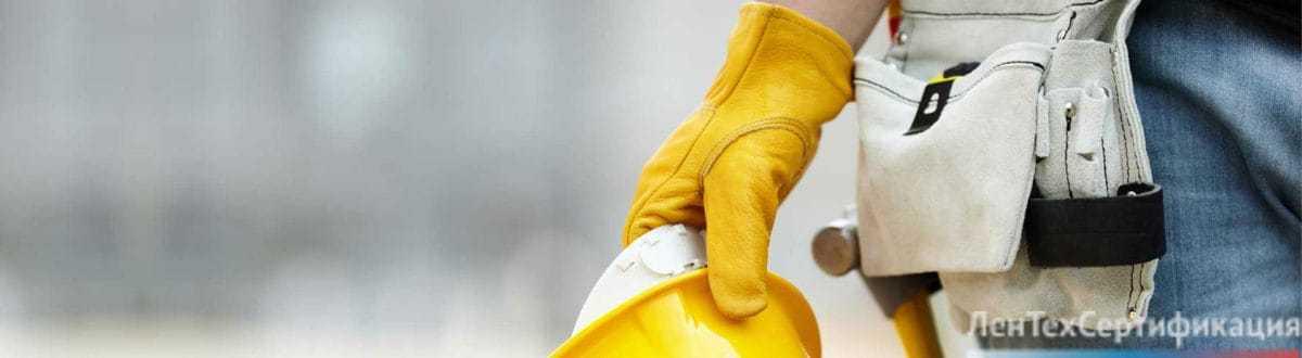 сертификат соответствия на рукавицы