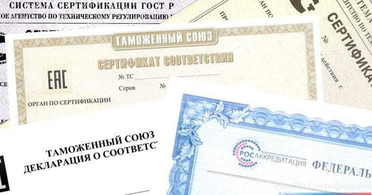 сертификаты и декларация тр тс