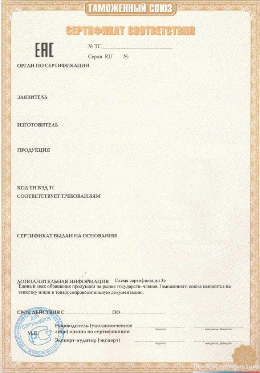 сертификат тр тс образец