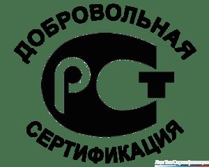 маркировка добровольной сертификации ГОСТ Р