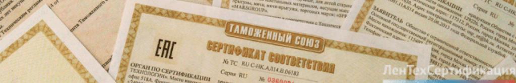 сертификат качества и безопасности продукции