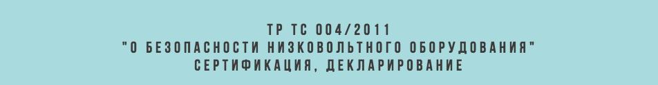 декларация ТР ТС 004 2011