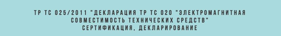 декларация ТР ТС 020