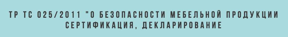 декларация ТР ТС 025:2011