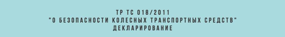 Декларация соответствия ТР ТС 018 2011