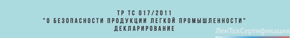 декларация ТР ТС 017