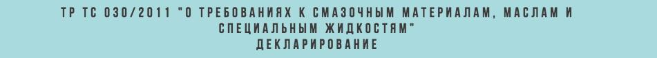декларация ТР ТС 030 2011