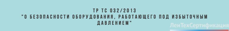 декларация ТР ТС О безопасности оборудования, работающего под избыточным давлением