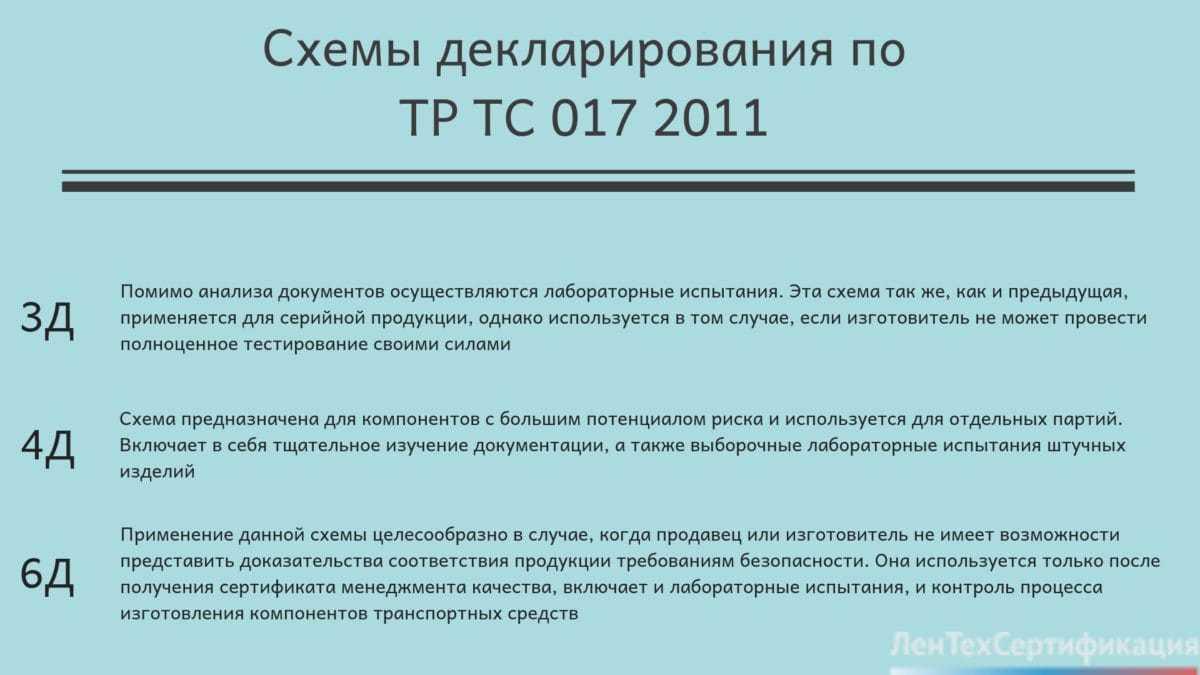 декларация соответствия 2017 2011
