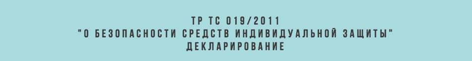 декларация соответствия ТР ТС 019 2011