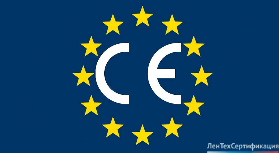 Знак европейского сертификата (CE-маркировка)