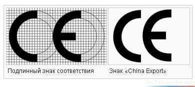 Пример настоящей CE-маркировки и знака China Export