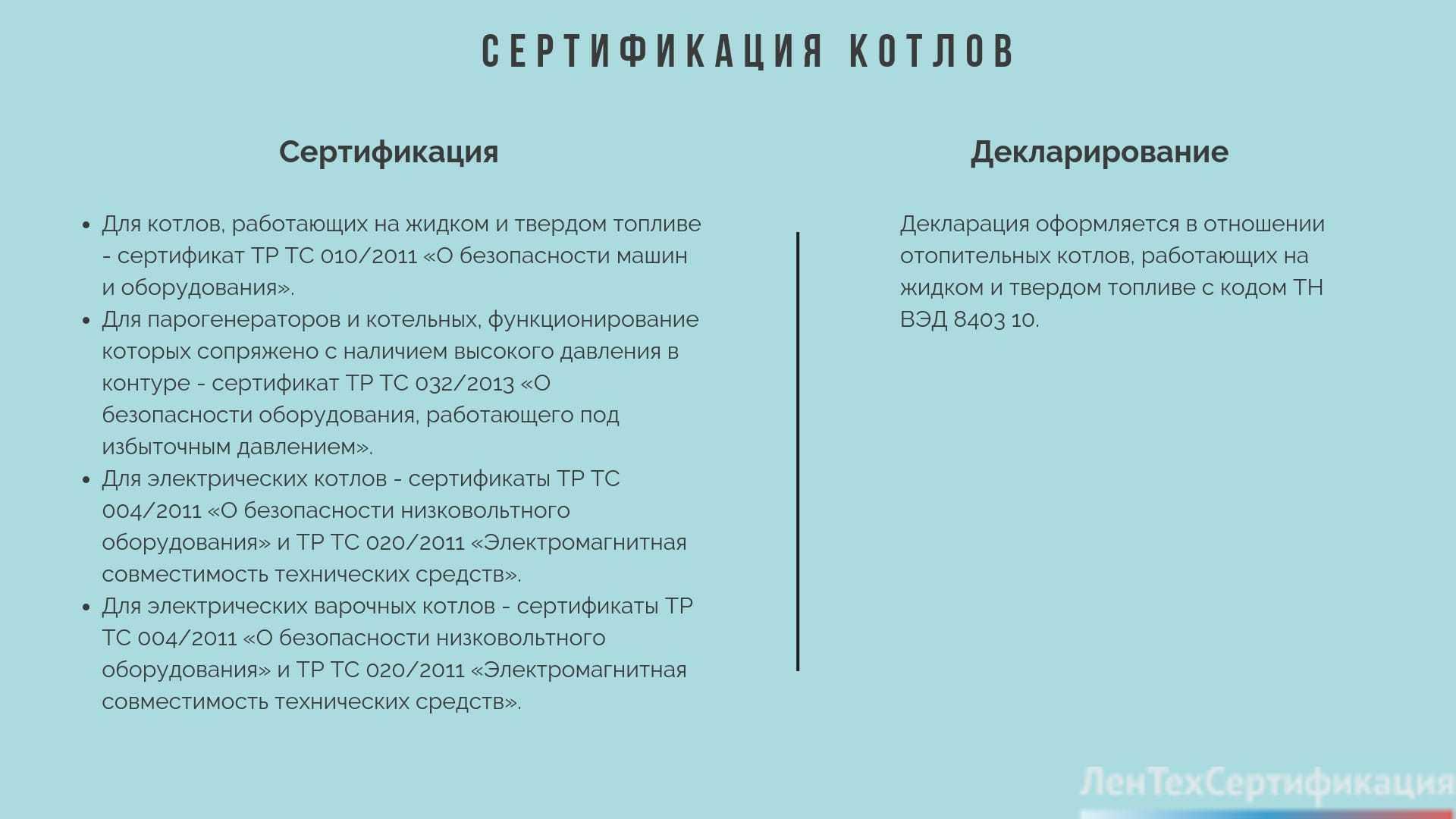 сертификат на котлы