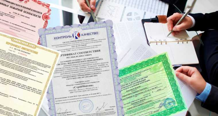 Сертификация продукции собственного производства: оптимальный вариант