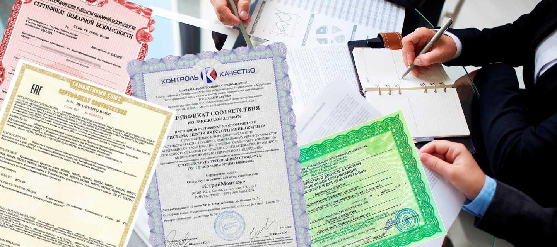 сертификация собственного производства