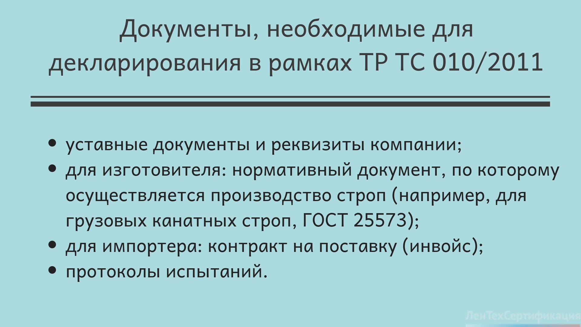 документы для ТР ТС 010/2011