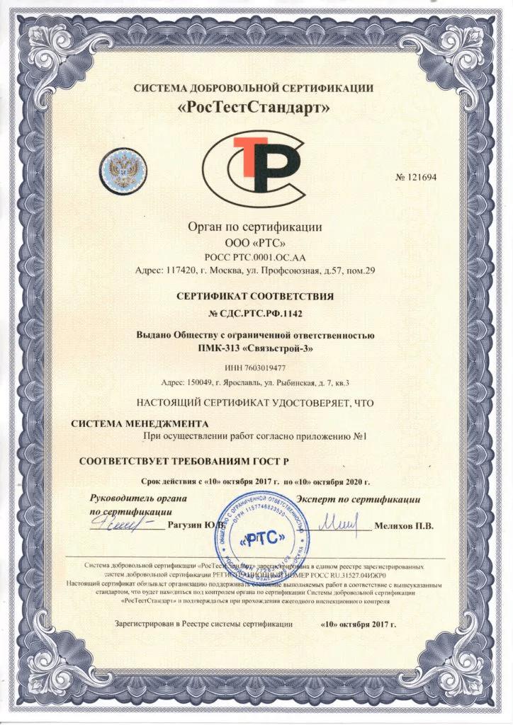 как выглядит сертификат исо 50001