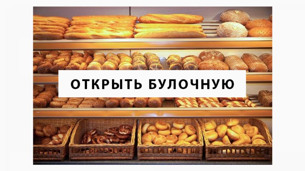 открыть производство хлеба